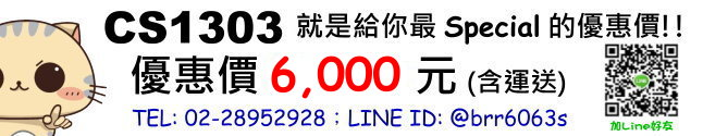 Price-CS1303
