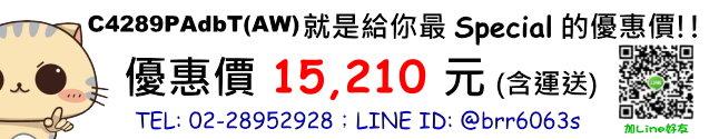 price-C4289PAdbT