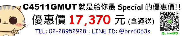 price-C4511GMUT