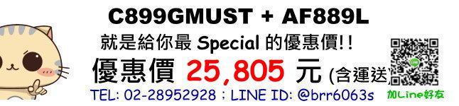 price-C899GMUST-AF889L