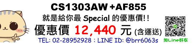 price-CS1303-AF855