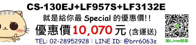price-CS130EJ+LF957S+3132E
