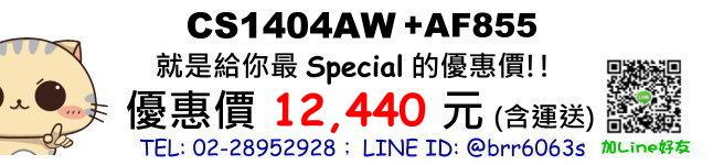 price-CS1404-AF855
