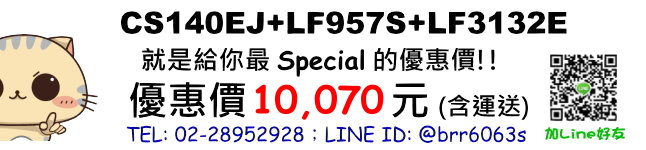 price-CS140EJ+LF957S+3132E