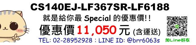 price-CS140EJ-LF367SR-LF6188