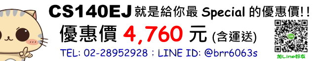 price-CS140EJ