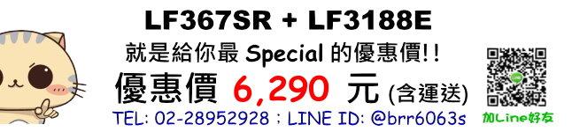 price-LF367SR-3188E