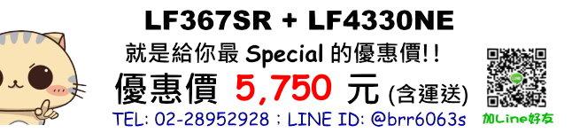 price-LF367SR-4330NE