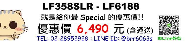 price-LF385SLR-LF6188