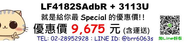 price-LF4182SAdbR-3113U