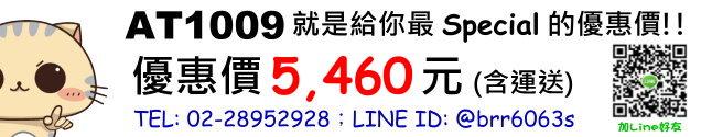 price-AT1009