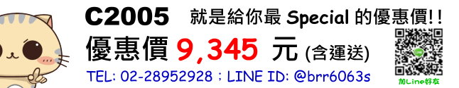 price-C2005