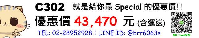 price-C302