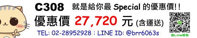 price-C308