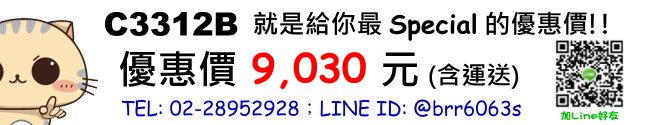 price-C3312B