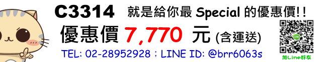 price-C3314
