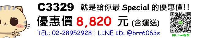 price-C3329
