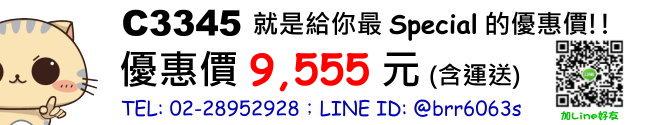 price-C3345