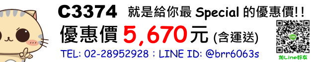 price-C3374