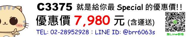 price-C3375-30
