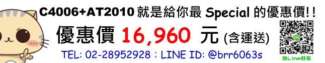 price-C4006-AT2010