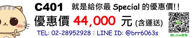 price-C401