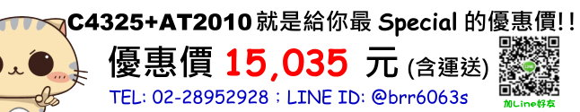 price-C4325-AT2010