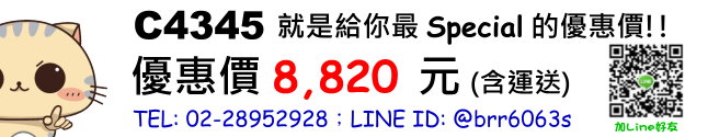 price-C4345