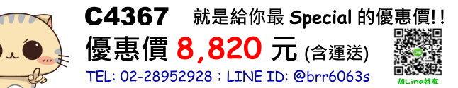 price-C4367