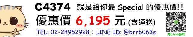 price-C4374