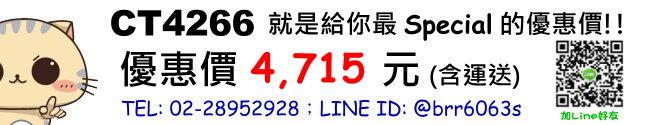 price-CT4266