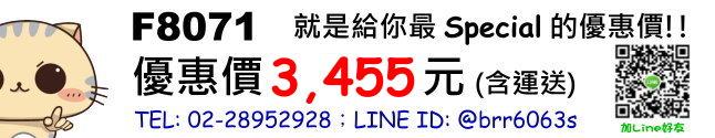 price-F8071