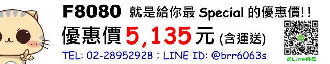 price-F8080