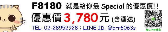 price-F8180