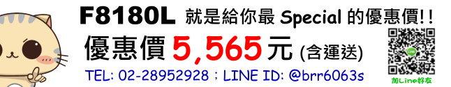 price-F8180L