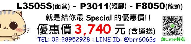 price-L3505S-P3011-F8050