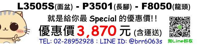 price-L3505S-P3501-F8050