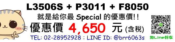 price-L3506S-P3011-F8050