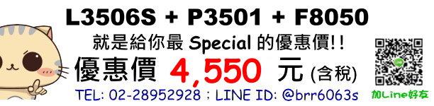 price-L3506S-P3501-F8050