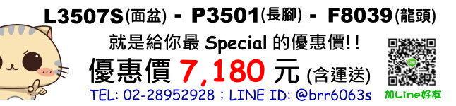 price-L3507S-P3501-F8039