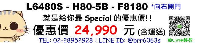 price-L6480S-H80-5B-F8180
