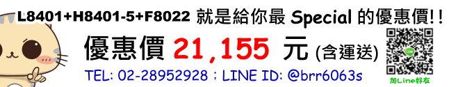 price-L8401+H8401-5+F8022