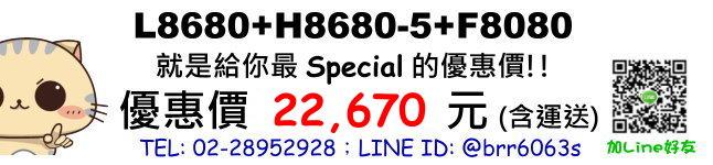 price-L8680+H8680-5+F8080