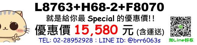 price-L8763+H68-2+F8070