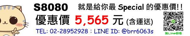 price-S8080