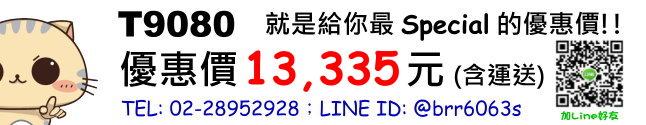 price-T9080