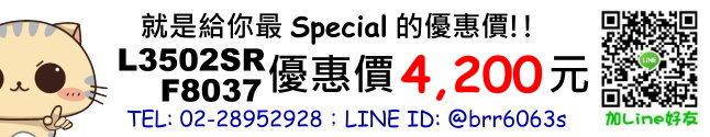 price-l3502sr-f8037