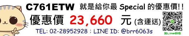 price-C761ETW