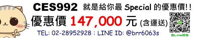 price-CES992