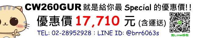 price-cw260GUR